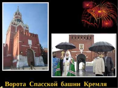 Ворота Спасской башни Кремля