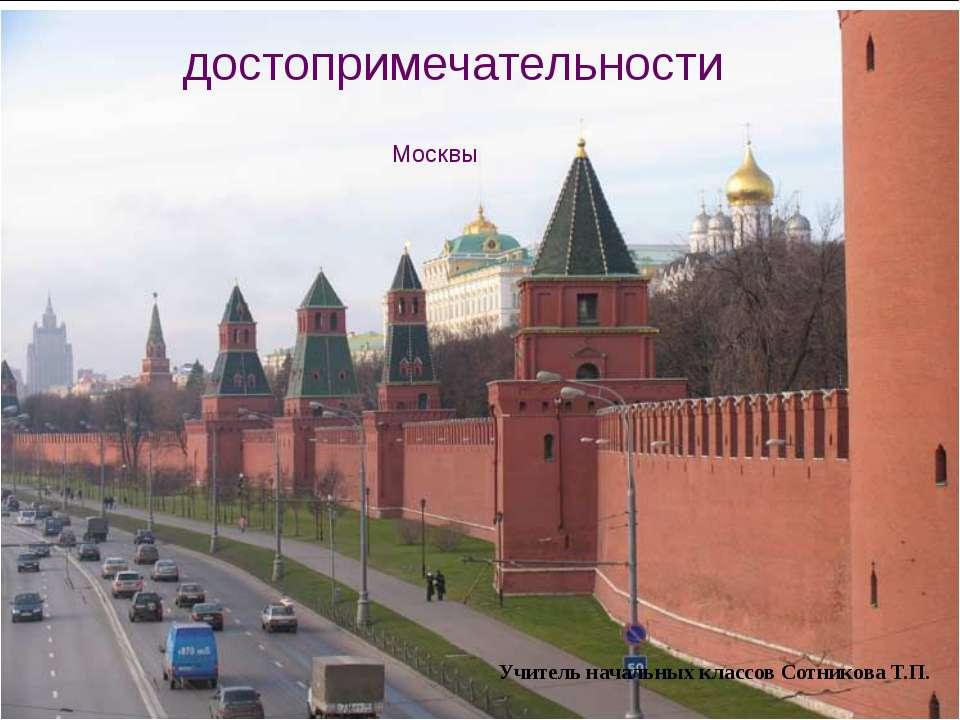 Учитель начальных классов Сотникова Т.П. достопримечательности Москвы