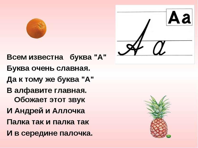 """Всем известна буква """"А"""" Буква очень славная. Да к тому же буква """"А"""" В алфавит..."""