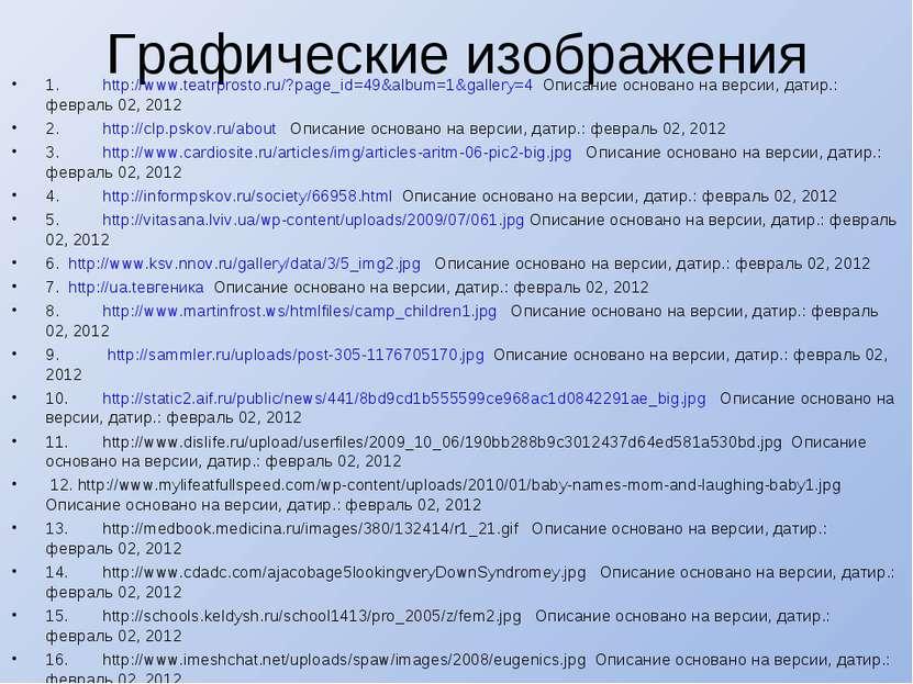 Графические изображения 1. http://www.teatrprosto.ru/?page_id=49&album=1&gall...