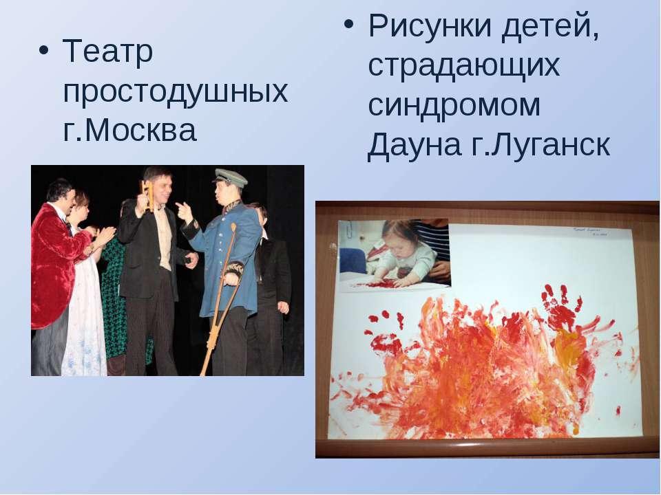 Театр простодушных г.Москва Рисунки детей, страдающих синдромом Дауна г.Луганск
