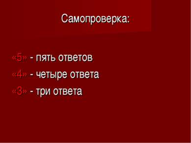 Самопроверка: «5» - пять ответов «4» - четыре ответа «3» - три ответа