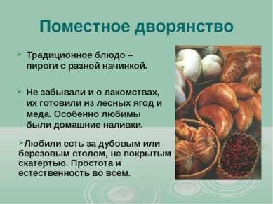 Поместное дворянство Традиционное блюдо – пироги с разной начинкой. Не забыва...