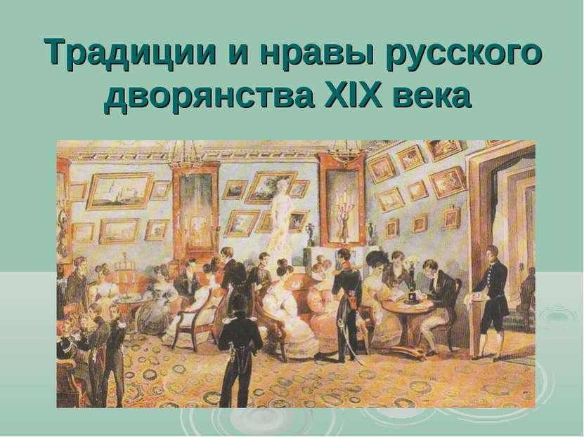 Традиции и нравы русского дворянства XIX века