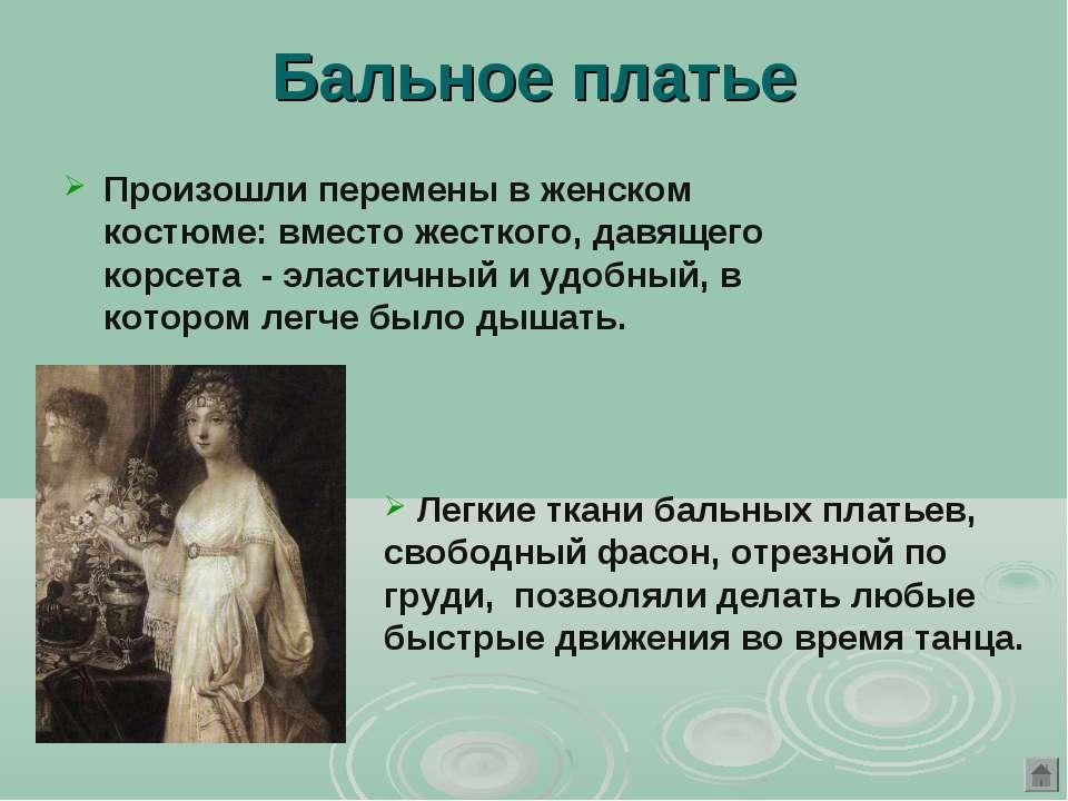 Бальное платье Произошли перемены в женском костюме: вместо жесткого, давящег...