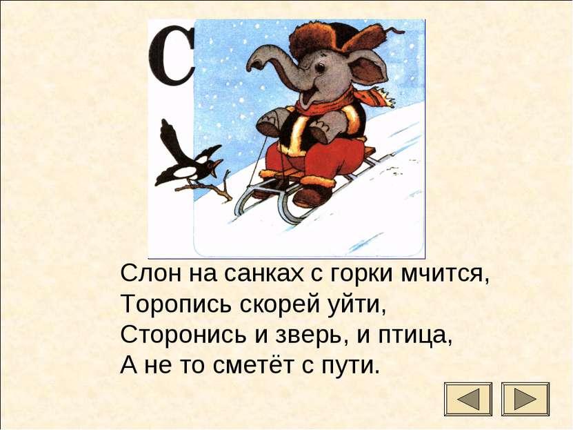 Слон на санках с горки мчится, Торопись скорей уйти, Сторонись и зверь, и пти...