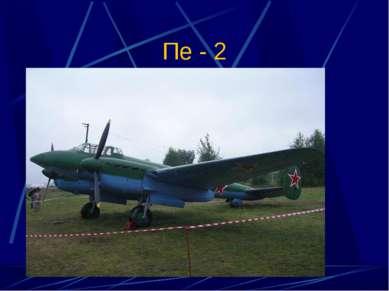 Пе - 2