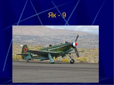 Як - 9