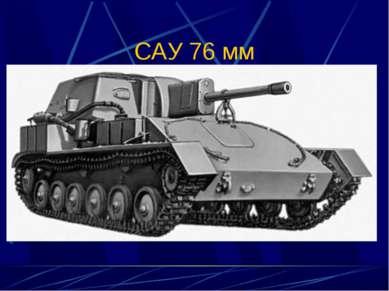 САУ 76 мм