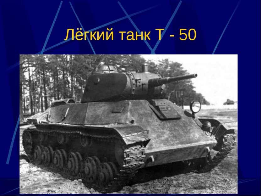 Лёгкий танк Т - 50