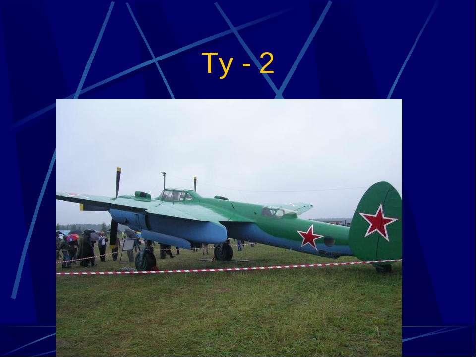 Ту - 2