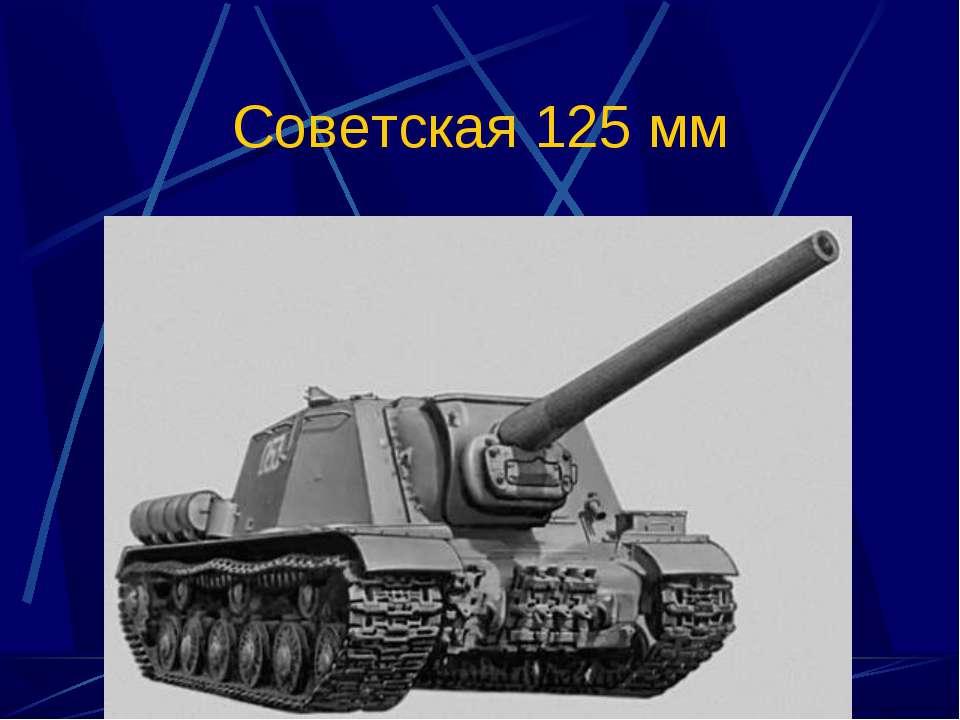 Советская 125 мм