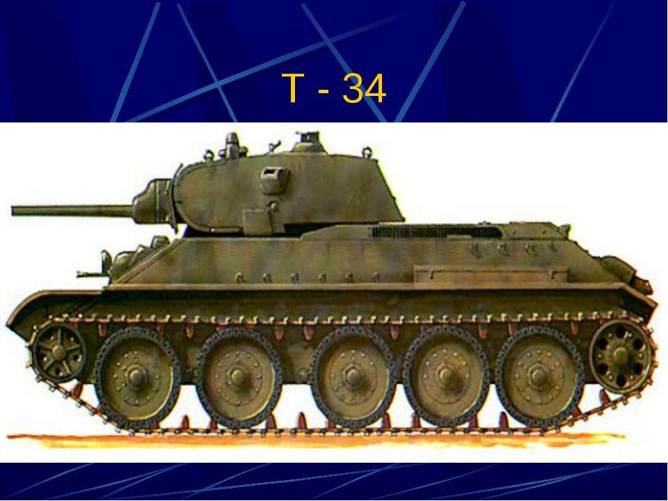 Т - 34