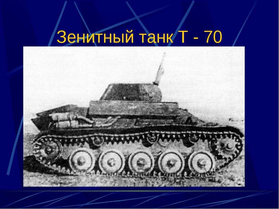Зенитный танк Т - 70