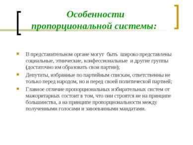 Особенности пропорциональной системы: В представительном органе могут быть ши...