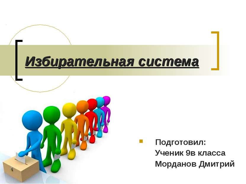 Избирательная система Подготовил: Ученик 9в класса Морданов Дмитрий