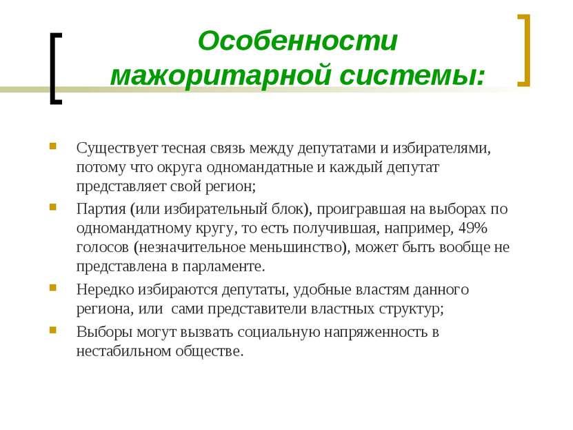 Особенности мажоритарной системы: Существует тесная связь между депутатами и ...
