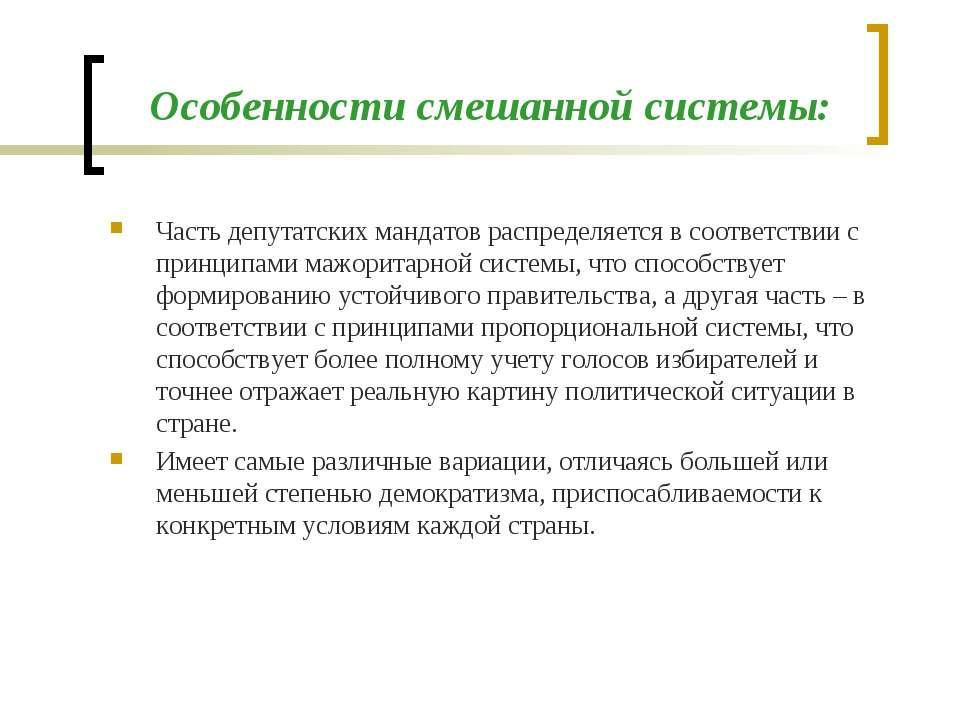 Особенности смешанной системы: Часть депутатских мандатов распределяется в со...