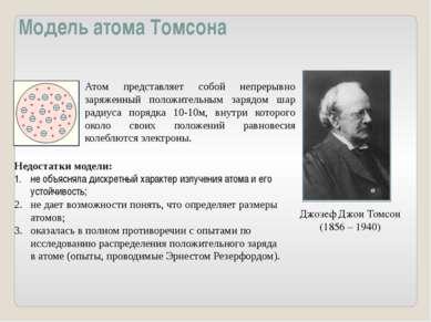 Модель атома Томсона Джозеф Джон Томсон (1856 – 1940) Атом представляет собой...