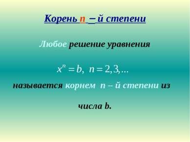 Корень n й степени Любое решение уравнения называется корнем n – й степени из...