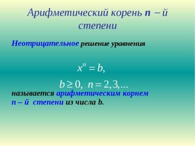 Арифметический корень n й степени Неотрицательное решение уравнения называетс...