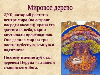 ДУБ, который растет в центре мира (на острове посреди океана); крона его дост...