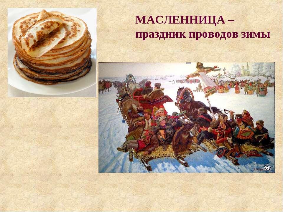 МАСЛЕННИЦА – праздник проводов зимы