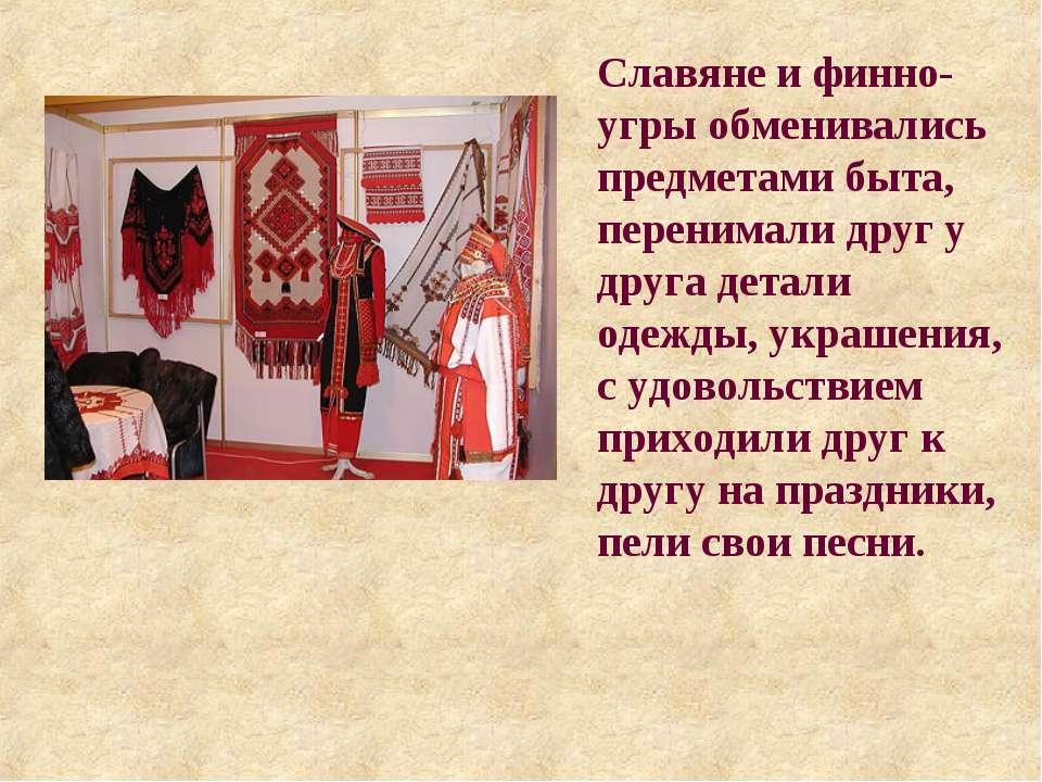 Славяне и финно-угры обменивались предметами быта, перенимали друг у друга де...