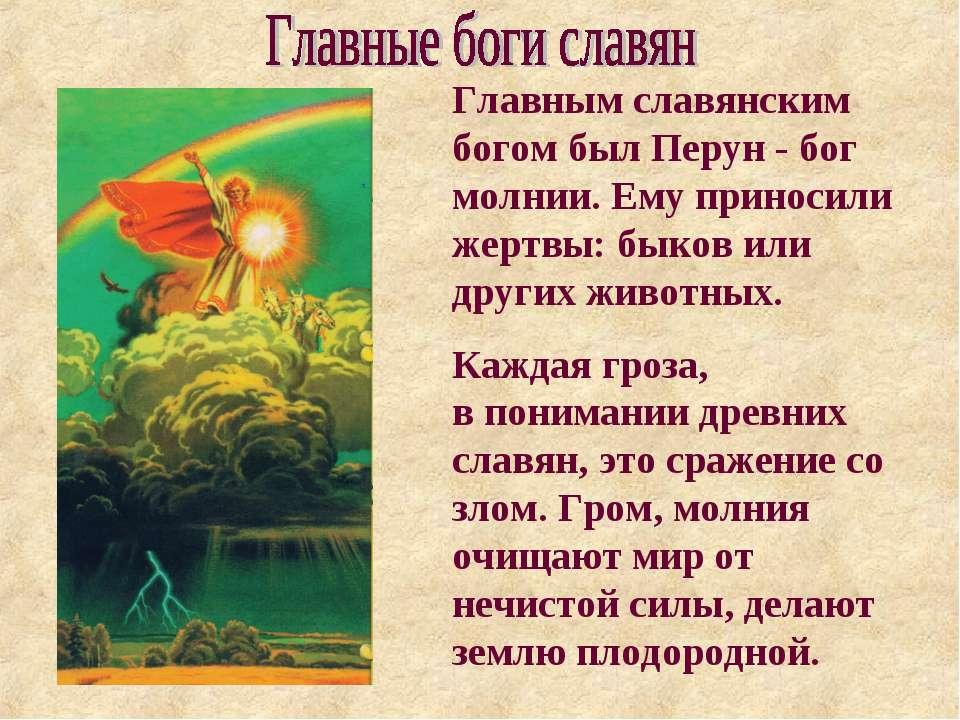 Главным славянским богом был Перун - бог молнии. Ему приносили жертвы: быков ...