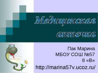 http://marina57v.ucoz.ru/ Пак Марина МБОУ СОШ №57 8 «В»