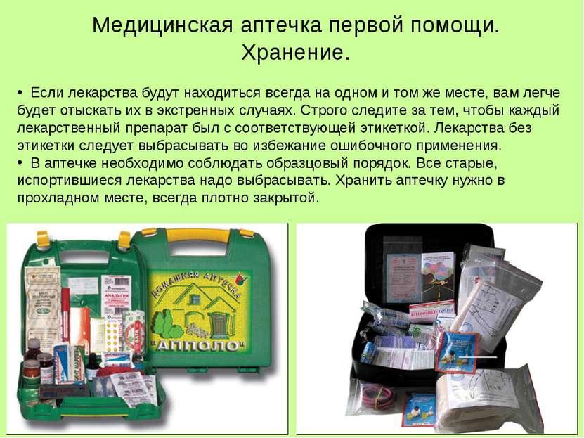 Медицинская аптечка первой помощи. Хранение. Если лекарства будут находиться ...