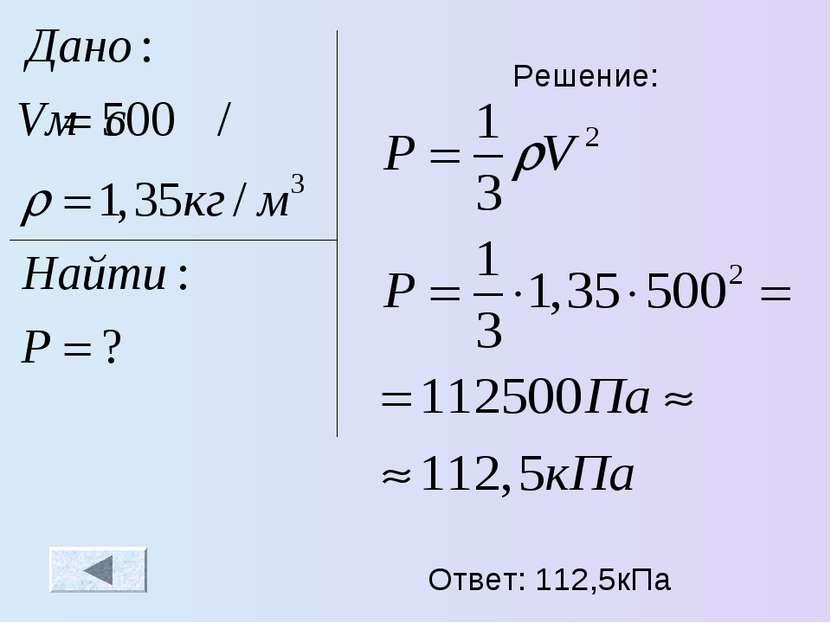 Решение: Ответ: 112,5кПа