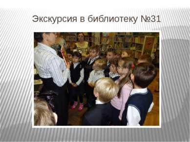 Экскурсия в библиотеку №31