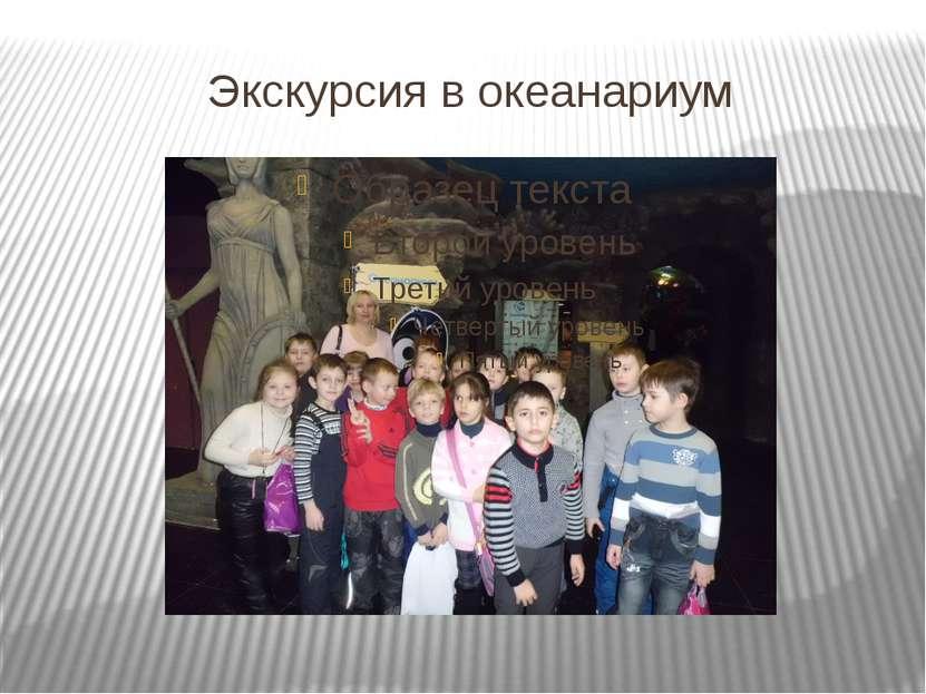 Экскурсия в океанариум