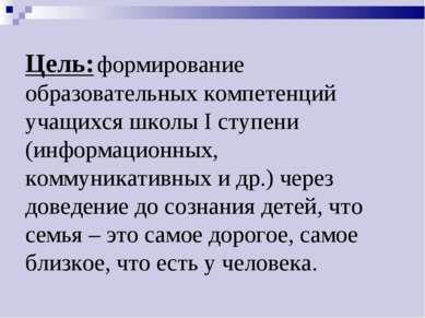 Цель: формирование образовательных компетенций учащихся школы I ступени (инфо...