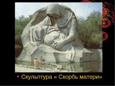 Скульптура « Скорбь матери»