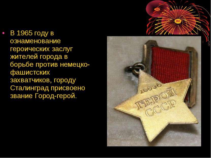 В 1965 году в ознаменование героических заслуг жителей города в борьбе против...
