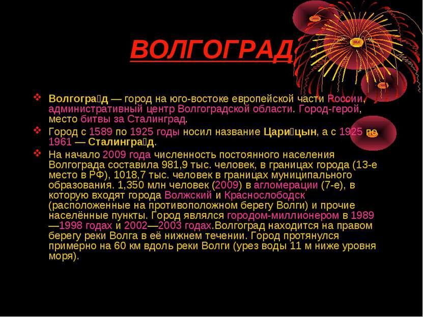 ВОЛГОГРАД Волгогра д— город на юго-востоке европейской части России, админис...