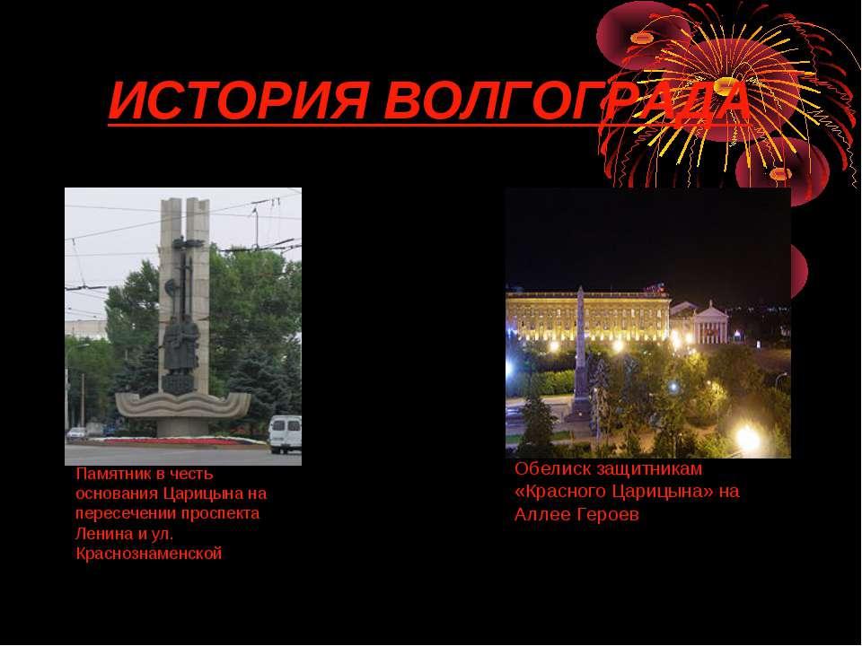 ИСТОРИЯ ВОЛГОГРАДА Памятник в честь основания Царицына на пересечении проспек...