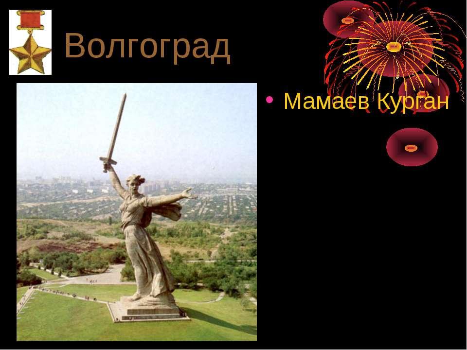 Волгоград Мамаев Курган