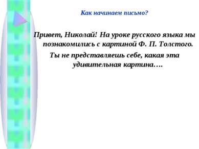 Как начинаем письмо? Привет, Николай! На уроке русского языка мы познакомилис...