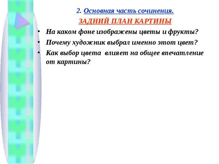 2. Основная часть сочинения. ЗАДНИЙ ПЛАН КАРТИНЫ На каком фоне изображены цве...