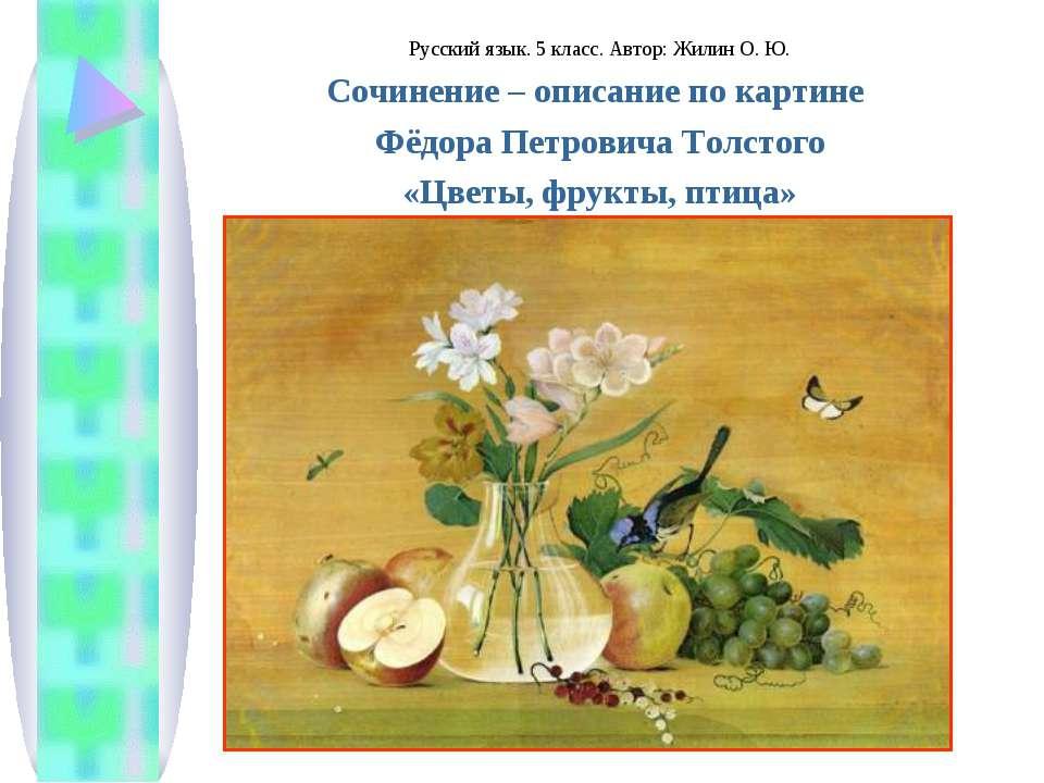 Русский язык. 5 класс. Автор: Жилин О. Ю. Сочинение – описание по картине Фёд...