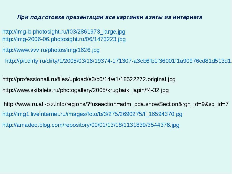 http://img-b.photosight.ru/f03/2861973_large.jpg http://img1.liveinternet.ru/...