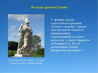 Легенды древней Греции У древних греков существовала красивая легенда о девуш...