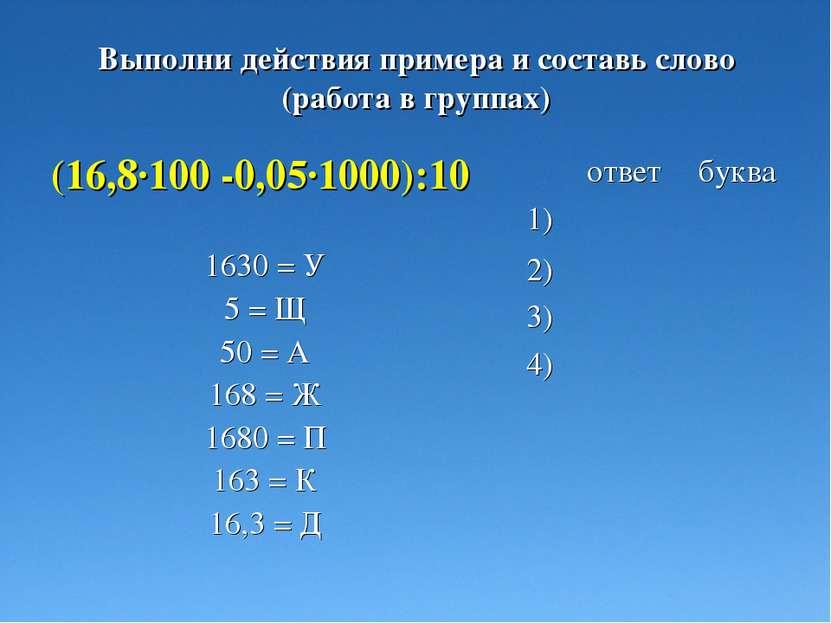 Выполни действия примера и составь слово (работа в группах) (16,8·100 -0,05·1...