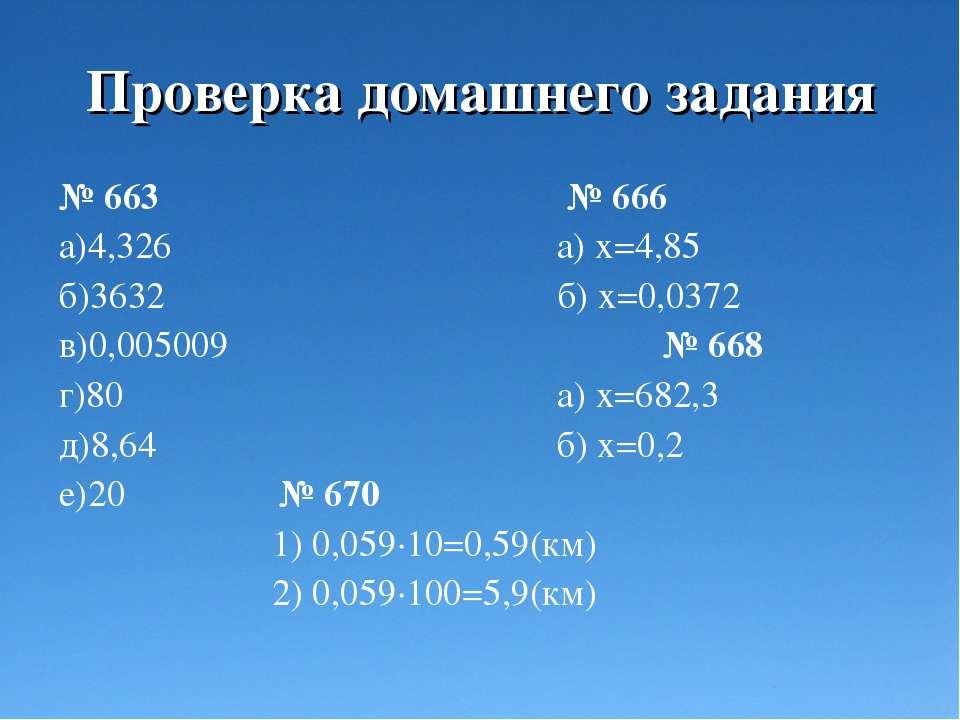 Проверка домашнего задания № 663 № 666 а)4,326 а) х=4,85 б)3632 б) х=0,0372 в...