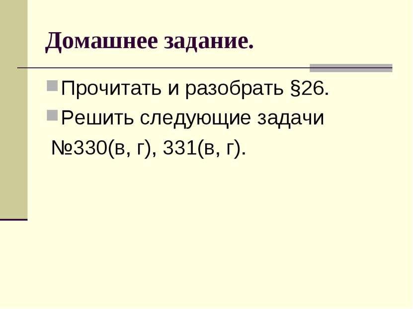 Домашнее задание. Прочитать и разобрать §26. Решить следующие задачи №330(в, ...