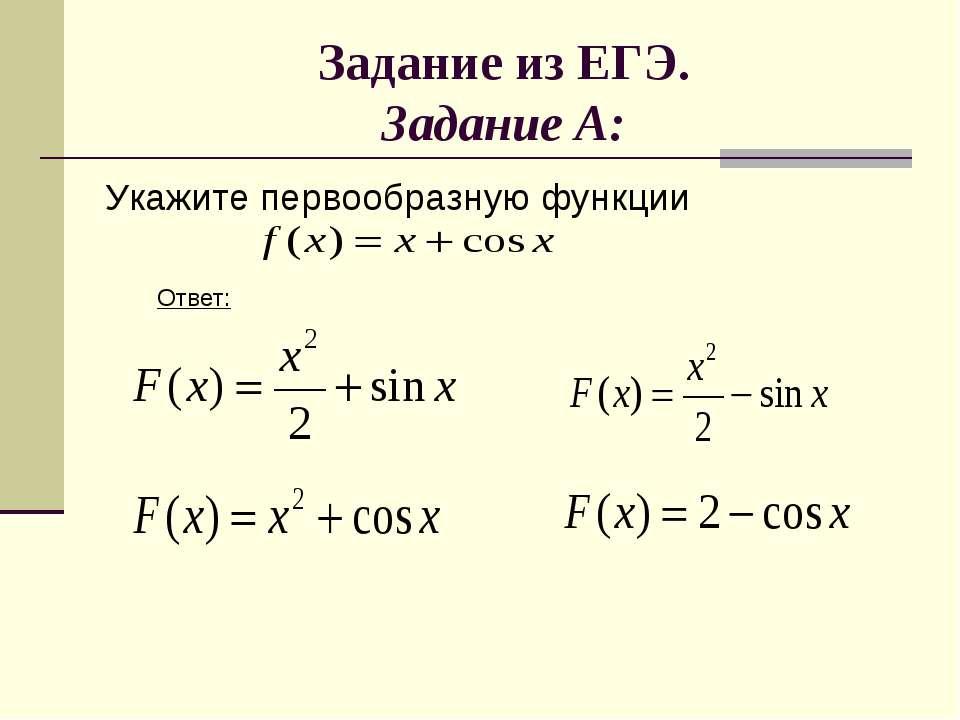 Задание из ЕГЭ. Задание A: Укажите первообразную функции Ответ: