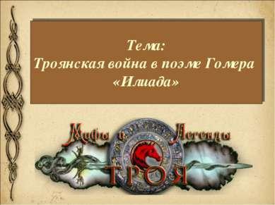 Тема: Троянская война в поэме Гомера «Илиада»